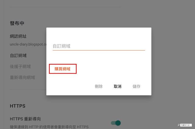 【網站 SEO】設定 Google Blogger/Blogspot 自訂網域,建立自己網站的專屬網址 - 如果還沒申請網域,可以考慮透過 Google Domains 服務來購買