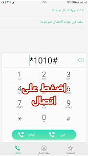 احصل رصيد مجاني من Inwi صالح لمدة يومين