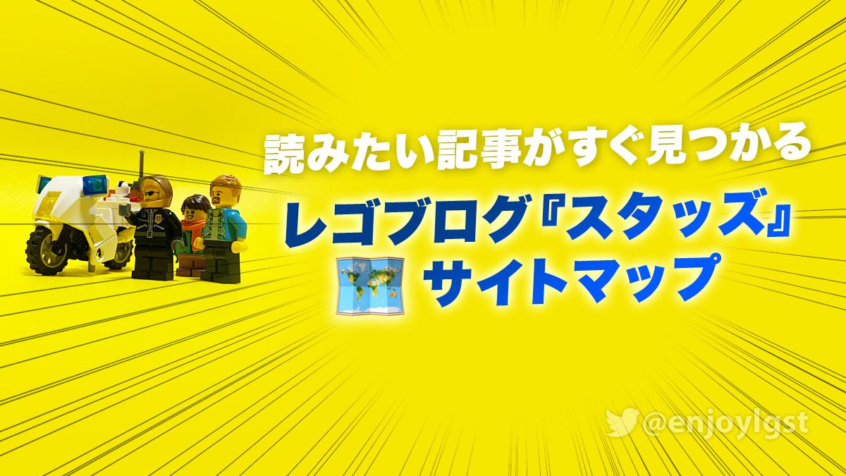 サイトマップ:スタッズ(stds.jp)