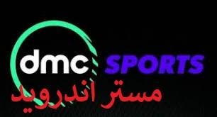 مشاهدة قناة dmc sport بث مباشر يوتيوب على النت  - التردد الجديد لقناة دي أم سي سبورت DMC SPORT 2018