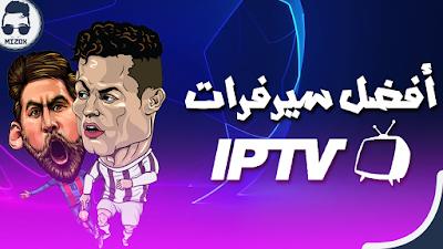 اقوى موقع لتحميل سيرفرات IPTV مجانا...