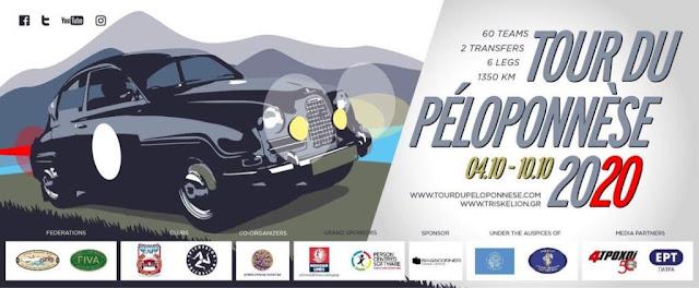 Σπάνια ιστορικά αυτοκίνητα περνούν από την Αργολίδα για το 7ο Tour du Peloponnese