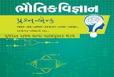 STD 11 AND 12 SCIENCE PHYSICS COMBINED QUESTION BANK FOR GUJARAT BOARD STUDENT