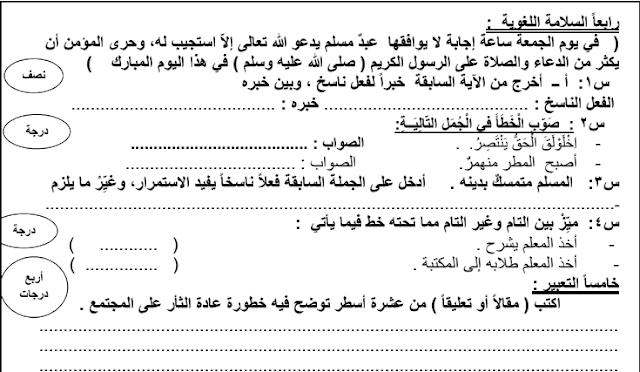 نموذج الاختبار القصير لغة عربية للصف العاشر ثانوية عيسى الهولي