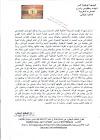 أرامل شهداء القوات المسلحة الملكية تطلب المساندة من رواد مواقع التواصل الاجتماعي من اجل إيصال صوتها إلى رئاسة أركان الحرب العامة