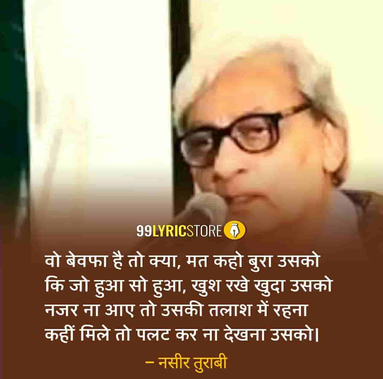 This beautiful Ghazal 'Wo Bewafa Hai To Kya' has written by Naseer Turabi.