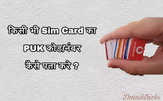 Block Sim Card Ka PUK Code/Number Kaise Pta Kre