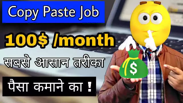 Earn 100 $ online per month by doing copy paste job