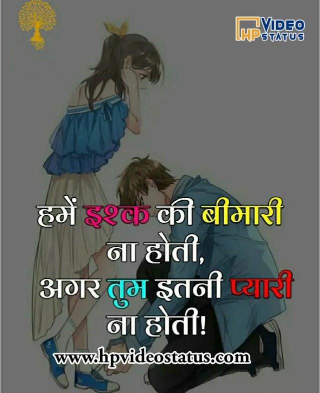 Love Shayari - Best Love Status - True Love Shayari 2020
