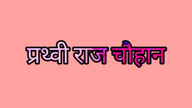प्रथ्वीराज चौहान का इतिहास -  Prathviraj Chauhan ka Itihas । Download PDF
