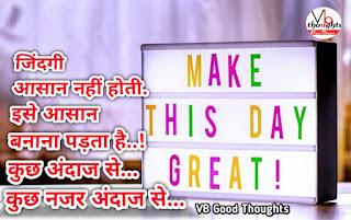 सकारात्मक-सोच-की-शक्ति-हिंदी-कहानी-sakaratmak-suvichar-vb-vijay-bhagat-good-thoughts-in-hindi-on-life