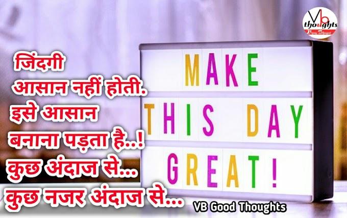 सकारात्मक सोच की शक्ति...! - हिंदी कहानी - Hindi Kahani - Story