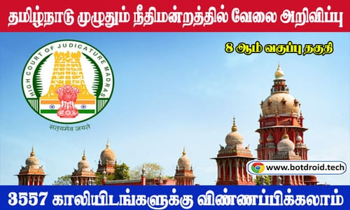Madras High Court Recruitment 2021, Apply Online for MHC Job Vacancies in Tamil Nadu