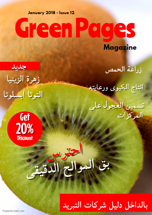 Green pages magazine