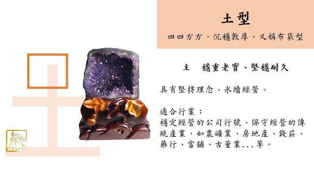 土型紫水晶洞