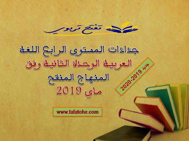 جذاذات المستوى الرابع اللغة العربية الوحدة الثانية وفق المنهاج المنقح 2019
