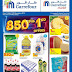 Carrefour Kuwait - 850 Fils & 1 KD Offers