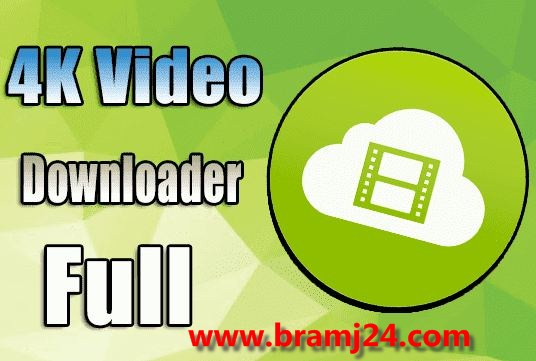 أفضل برامج تحميل فيديوهات من اليوتيوب