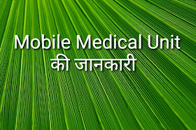 Mobile medical unit up