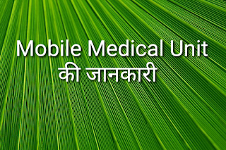 Mobile medical unit up