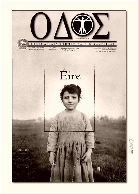 ΟΔΟΣ: Éire