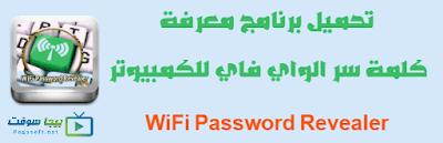 تحميل برنامج WiFi Password Revealer للكمبيوتر