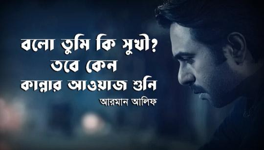 Bolo Tumi Ki Shukhi Lyrics by Arman Alif