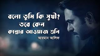 Bolo Tumi Ki Shukhi Lyrics (বলো তুমি কি সুখী) Arman Alif Song