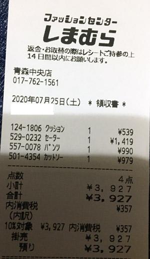 しまむら 青森中央店 2020/7/25 のレシート