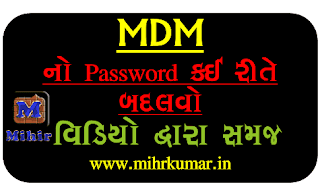How-To-Change-MDM-Login-Password