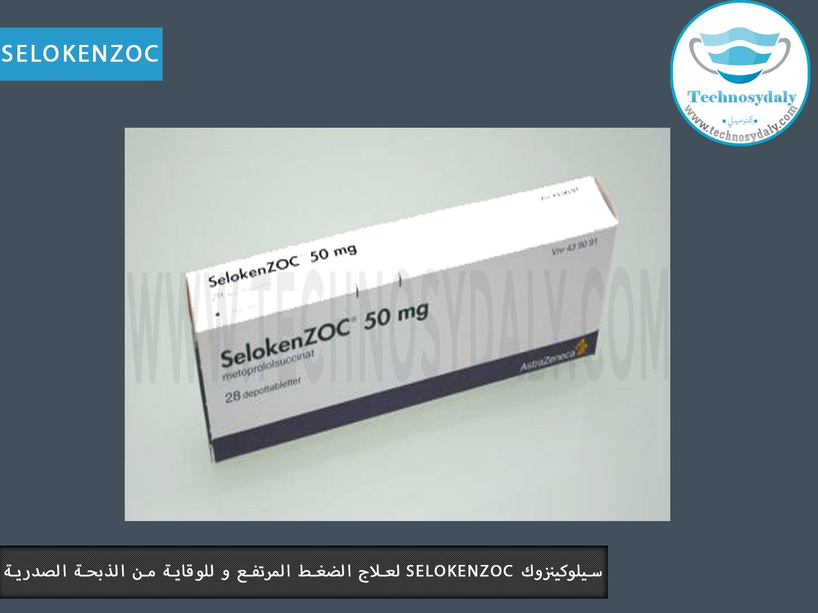 سیلوکینزوك selokenzoc لعلاج الضغط المرتفع