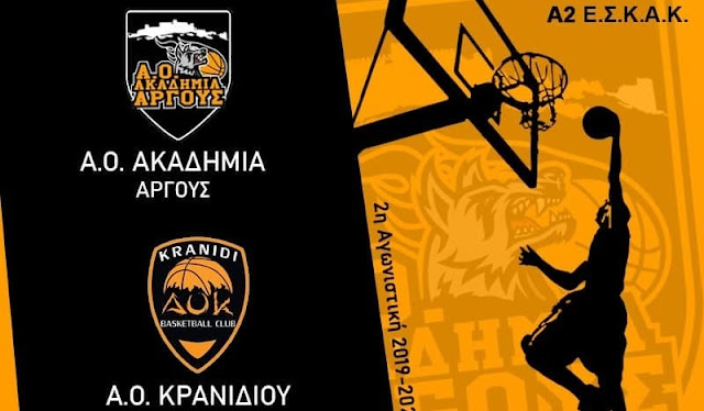Ακαδημία Άργους - ΑΟ Κρανιδίου το Σάββατο