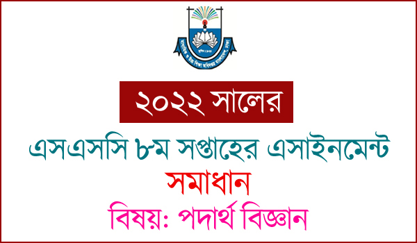 SSC 8th Week Physics Assignment Answer 2022