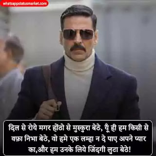 dhokha shayari image hindi