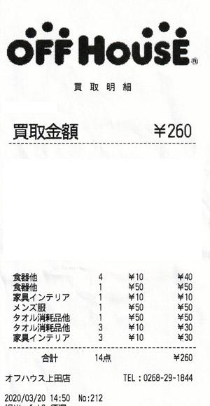 オフハウス 上田店 2020/3/20 買い取りのレシート