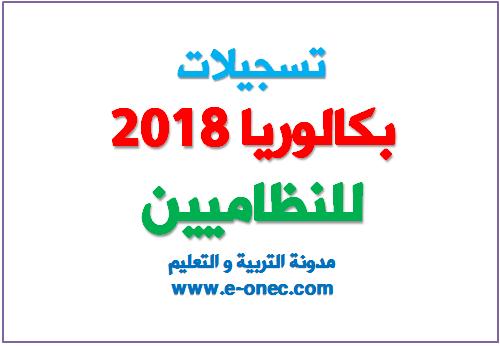 تسجيلات باك 2018 نظامي  bac onec dz