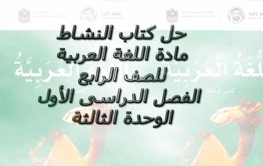 حل كتاب النشاط مادة اللغة العربية للصف الرابع الفصل الدراسى الأول الوحدة الثالثة