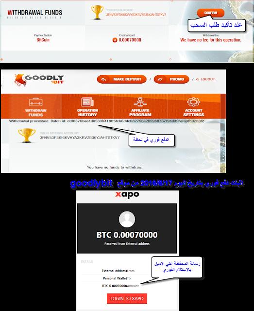 موقع goodlybit الجديد لاستثمار البيتكوين goodlybit 17.png