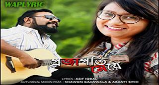 Projapoti Meye Song Lyrics Shawon Gaanwala