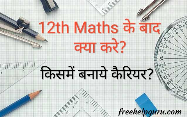 12th Math Science के बाद क्या करें? किसमें बनाये कैरियर Full Guide in Hindi 2019