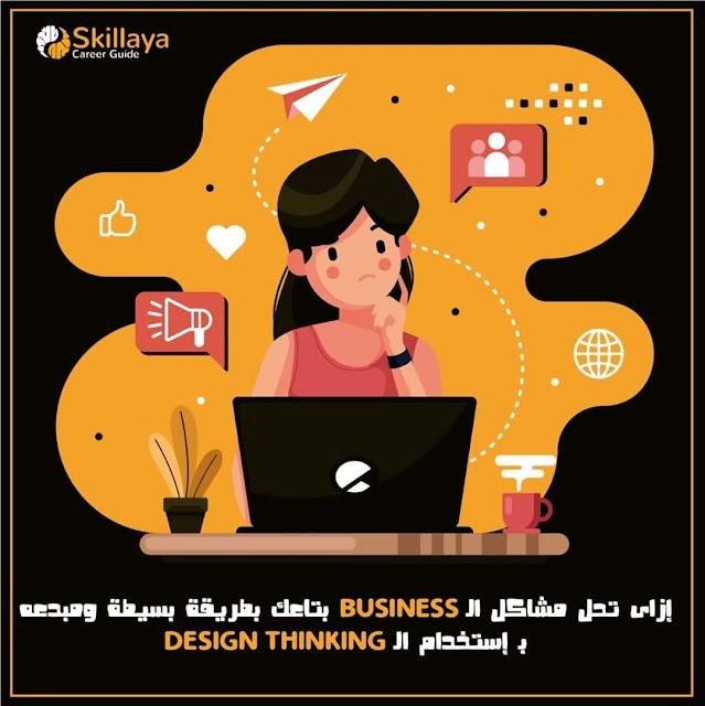 ازاى تحل مشاكل الـ Business بتاعك بطريقة بسيطة ومبدعة بـ استخدام الـ Design Thinking؟!