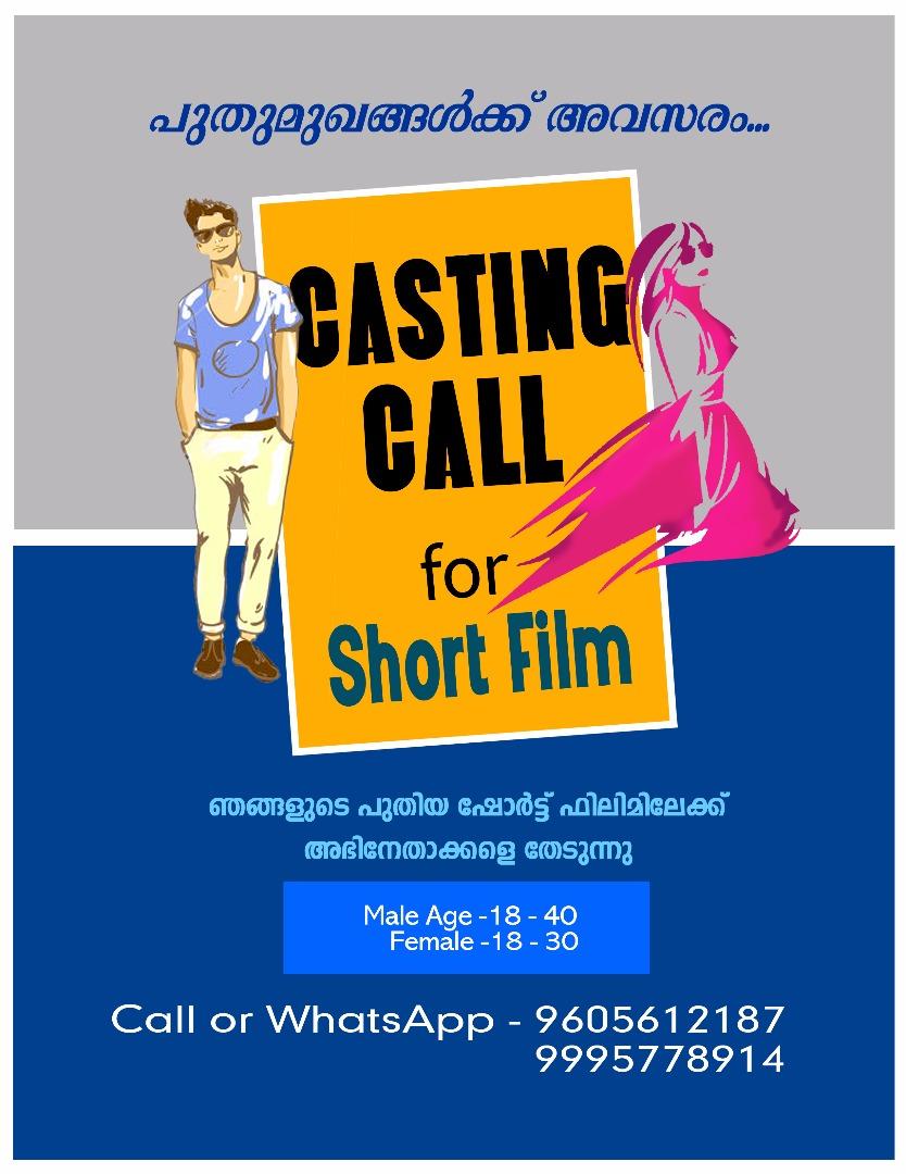 CASTING CALL FOR A SHORT FILM