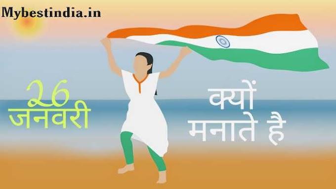 26 जनवरी क्यों मनाते है About Republic Day in Hindi