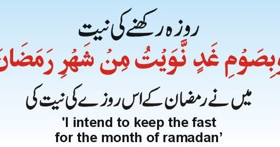 Dua for Fasting to Get Unlimited Blessings from Allah