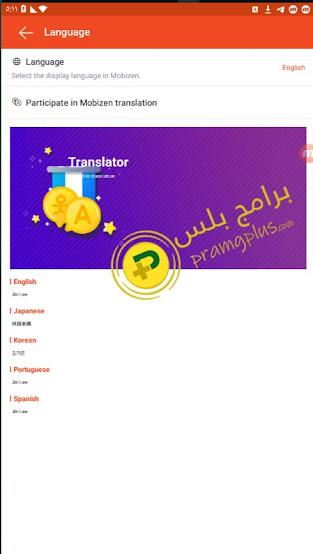 اعدادات اللغة برنامج موبيزين