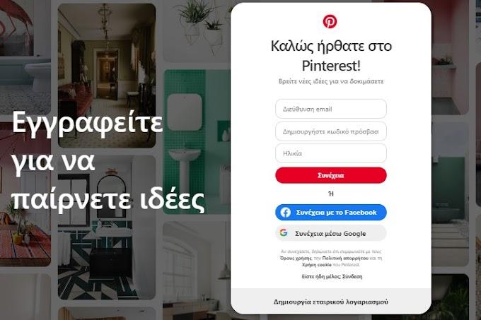 Τι είναι το Pinterest και γιατί χρησιμεύει στους ιστότοπους