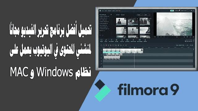 تحميل أفضل برنامج تحرير الفيديو مجاناً لمنشئي المحتوى في اليوتيوب يعمل على نظام Windows و Mac