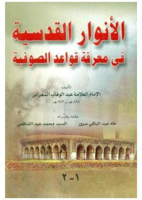 تحميل كتاب الأنوار القدسية فى معرفة قواعد الصوفية pdf الإمام الشعراني
