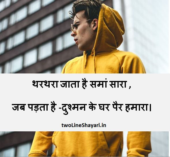 attitude shayari images download , attitude shayari images collection, attitude shayari photos in hindi, attitude shayari pictures download, attitude shayari images in hindi