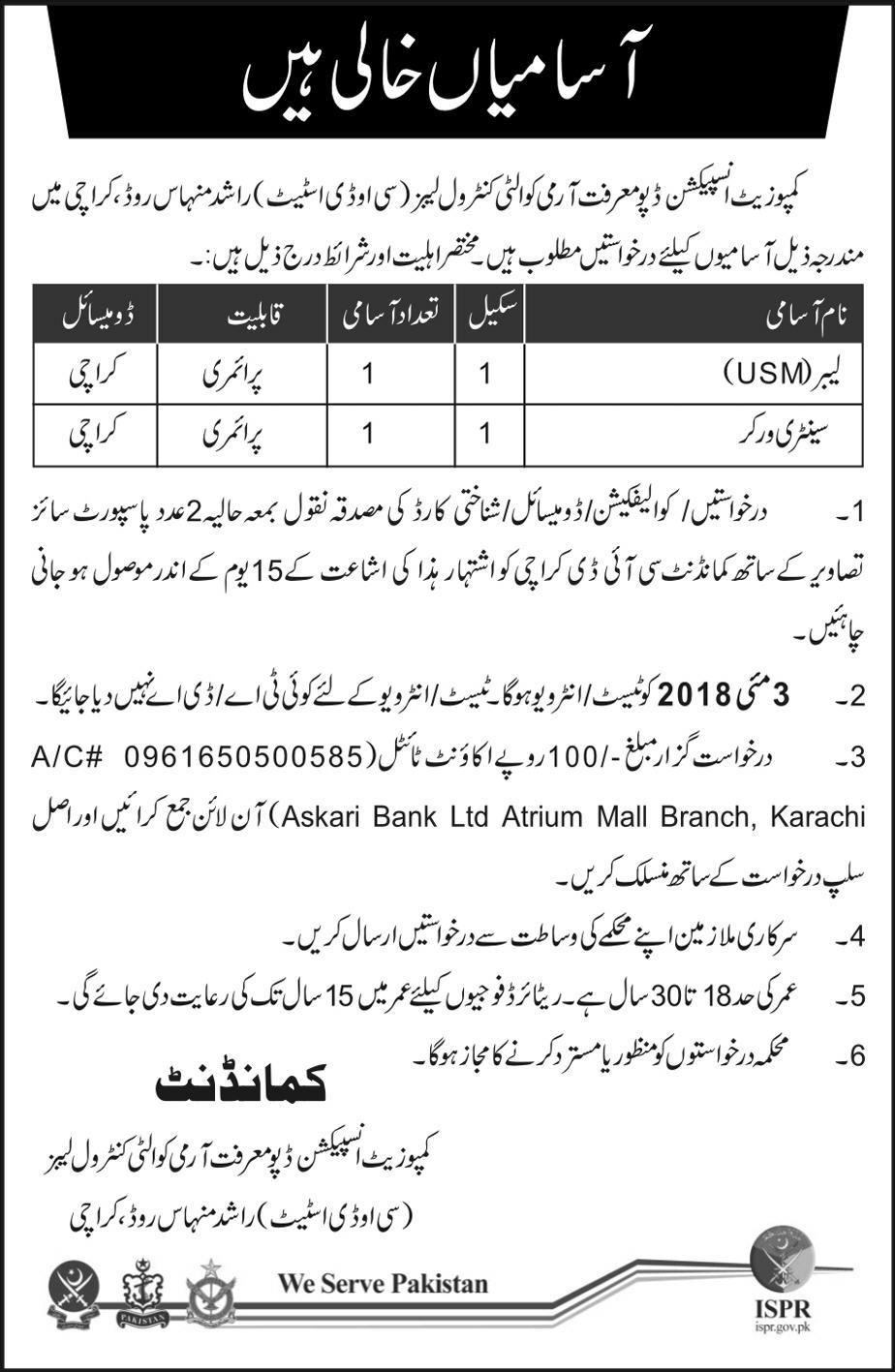Jobs In Composite Inspection Depot Pakistan Army Karachi 2018 for Posts